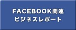 FACEBOOK関連ビジネスレポート