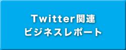 Twitter関連ビジネスレポート