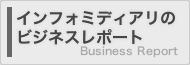 インフォミディアリのビジネスリポート