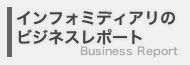 インフォミディアリのビジネスレポート