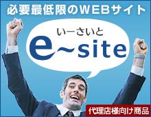 e-site