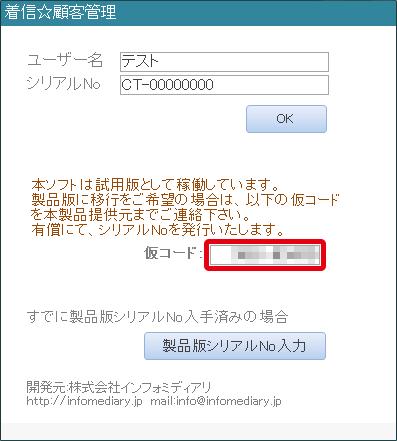 仮コードのイメージ