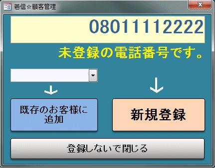 未登録の番号からの着信イメージ